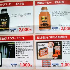 コメリから株主優待(ギフトカード&カタログ)と配当金計算書