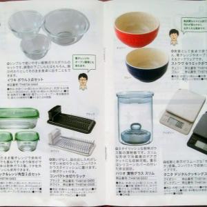 東急不動産HDのカタログギフト(2000円)の中身