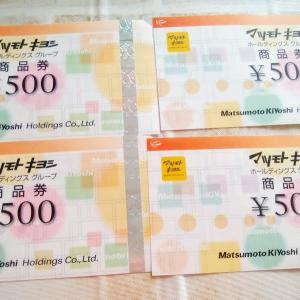 マツモトキヨシから株主優待(商品券)と配当金計算書