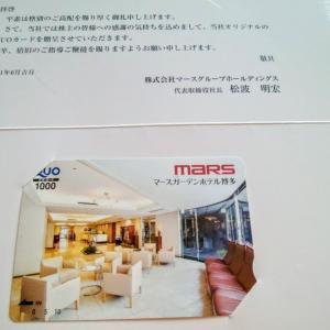 マースグループHDから株主優待(クオカード)と配当金と年次報告書