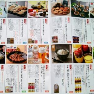 オリックスから株主優待カタログ(Bコース)