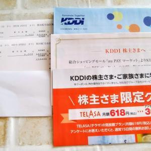 KDDIから配当金計算書とクーポン券いろいろと株主通信