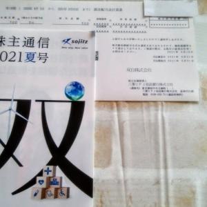 配当金まとめ~旭有機材、住友、双日(株式併合のおしらせ)