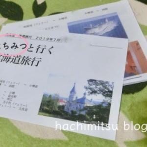 ■ポメラニアンと北海道の旅①:フェリーで出発