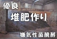 優良堆肥作りを嫌気性菌で発酵