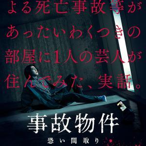 8月28日公開するつもりの『事故物件 恐い間取り』試写会。
