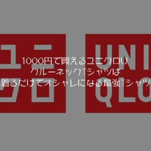 1000円で買えるユニクロU クルーネックTシャツは着るだけでオシャレになる最強Tシャツ