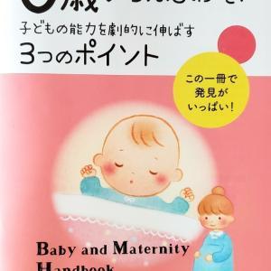子どもの能力を劇的に引き出すコツは『赤ちゃんから』が決め手!!