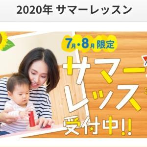 夏はEQWELを体験するチャンス☆サマーレッスン受付スタート!!