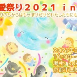 地球愛祭り2021in京都・出展募集要項