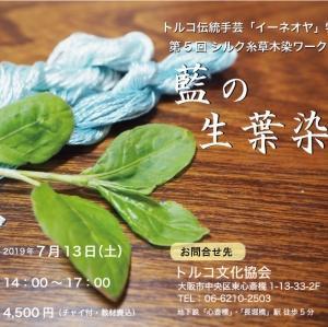 【7月13日】草木染ワークショップ『藍の生葉染め』【トルコ文化協会】