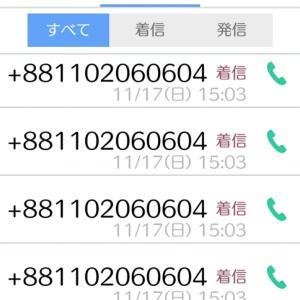 国際電話。詐欺は怖いよ。
