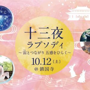 10/12イベントします☆『十三夜ラプソディ~宙とつながり、五感をひらく~』