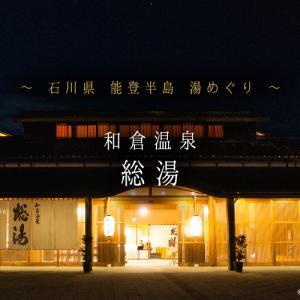月夜にしっぽり和倉温泉『総湯』へ【七尾市/能登半島温泉めぐり】
