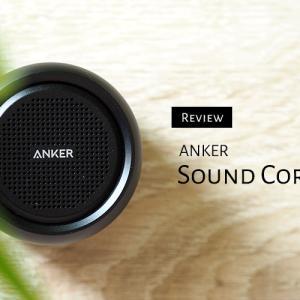 Anker SoundCore mini 購入レビュー。ラジオも聴けるお利口なコンパクトBluetoothスピーカー。