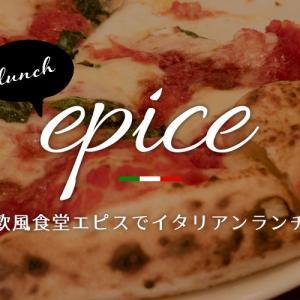 七尾市和倉『エピス epice』でイタリアンランチ。評判の自家製ピザが美味しい~( *´艸`)