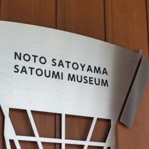 七尾市にある『のと里山里海ミュージアム』が面白い♪大人も楽しめる体感型博物館、是非行ってみて。