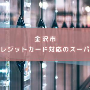【保存版】金沢市内でクレジットカードや電子マネーが使えるスーパーまとめ。随時更新。