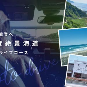 【絶景】能登半島、日帰りドライブ海づくし編!イチ押しのドライブコースと見どころスポットを一挙公開。
