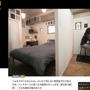 男の隠れ家デジタル