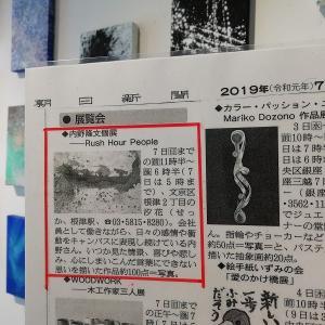 「朝日新聞」に掲載されました