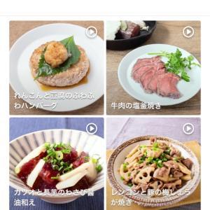 お勧めのお料理アプリ♡
