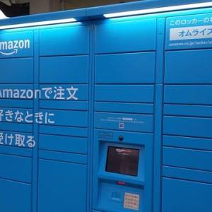 【Amazon・コンビニ受け取りスポット】初めて見たよ。