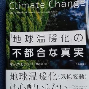 【地球温暖化の不都合な真実】天気予報・地震予知が出来ないのに気候変動が予測できるのは「数学的に」オカシイ。