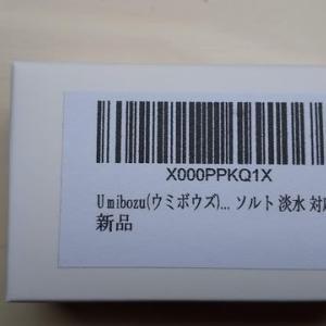 【格安トレブルフック】Umibozu製品。買ってみたら,あれま,意外にイケルかもヨ?