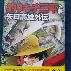 【矢口高雄外伝】これは,矢口先生を俯瞰的にみる本です。