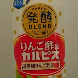 【アサヒ飲料】発酵BLEND第3弾は りんご酢&カルピス【期間限定販売】