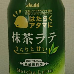 【アサヒ飲料】ラクトノナデカペプチド配合でアタマがはたらく?!抹茶ラテ【機能性表示食品】