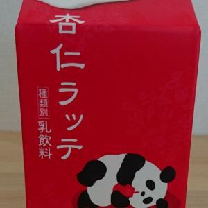 赤いパッケージに脱力系パンダのデザインがシンプルなのにインパクト十分【森乳業 杏仁ラッテ】