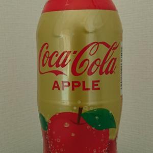 【新発売】世界初の組み合わせ?!コカ・コーラとアップルフレーバーの相性は??【期間限定】