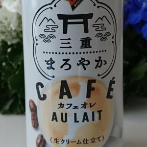 【ダイドー】三重県限定販売!まろやかカフェオレ飲んでみた