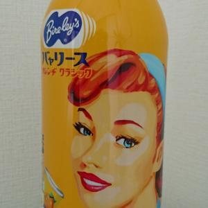 1951年に日本で発売開始の長寿ドリンク★1970年代の味わいで限定復刻【バャリースオレンヂクラシック】
