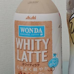 【アサヒ飲料】めいいっぱいミルクの味わいを楽しめてローカフェイン『ワンダホワイティラテ』【新発売】