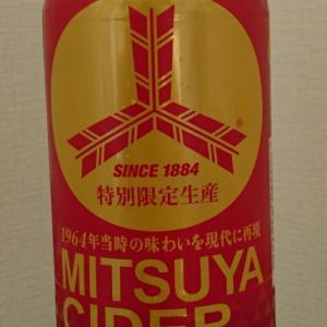 【特別限定生産】1964年当時の味わいを現代に再現?!三ツ矢サイダーニッポンはどんな味?