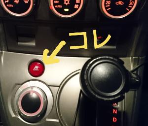 【DIY整備】ハザードスイッチのランプが切れたから分解して交換してみた【D:5】