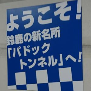 鈴鹿サーキットセンターハウスにあるSUZUKA-ZEにいってきたゼ