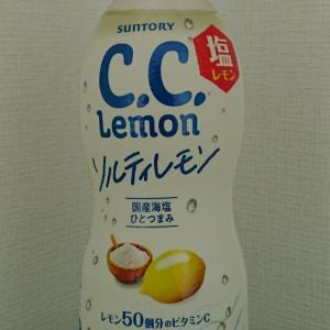 【C.C.レモン ソルティレモン】サントリーから酸っぱい+塩のnewC,C,Lemonが新発売