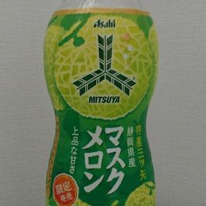 【限定発売】豊かな香りと上品な甘さの新商品【特産三ツ矢静岡県産マスクメロン】