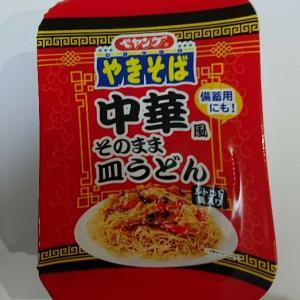 【中華風そのまま皿うどん】ペヤングと言えばソース焼きそばですが…【お湯も水も不要?!】