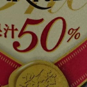 なんと果汁50パーセント!!ウェルチ豊潤芳醇スパークリング