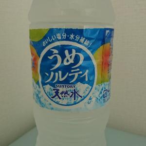 【熱中症対策】サントリー天然水うめソルティ【SUNTORY新商品】