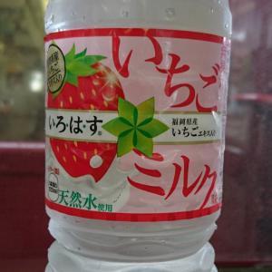 【限定販売】透明なのにいちごミルク?!いろはす いちごミルク【ファミリーマート】
