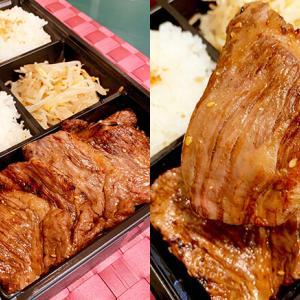 おすすめテイクアウト:浜松町「焼肉くにもと新館」超人気焼肉店の美味しすぎる焼肉弁当!今だけお得に楽しめる☆