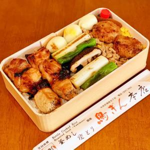 【銀座テイクアウト】焼鳥・釜めし:「鳥ぎん」老舗の焼とり弁当♪