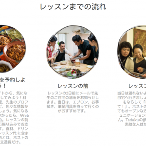 体験してみたレビュー:「Tadaku(タダク)③」Pierre先生のフランス料理教室に参加した感想!フランスチーズをたっぷり使った贅沢メニュー☆