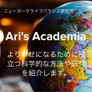 オンラインサロン  Ari's Academia